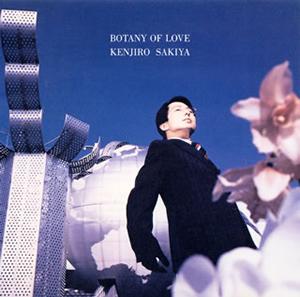 崎谷健次郎 / BOTANY OF LOVE [...