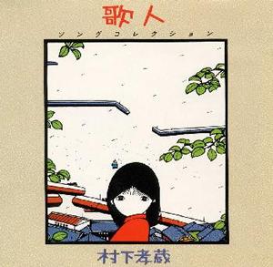村下孝蔵の画像 p1_12