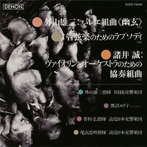 日本の現代音楽(6) 〔外山雄三:...