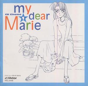 """「ぼくのマリー」CDシネマ1""""マリー誕生"""" [廃盤]"""