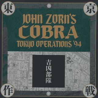 ジョン・ゾーンズ・コブラ / 東京作戦〜吉凶部隊