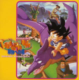 「ドラゴンボール〜最強への道〜」オリジナルサウンドトラック