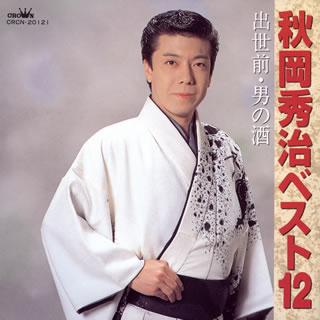 秋岡秀治 / ベスト12~出世前・男の酒 [廃盤] [CD] [アルバム ...