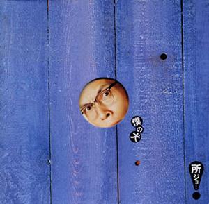 所ジョージの画像 p1_14
