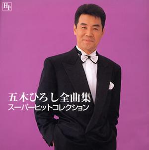五木ひろし / 全曲集~スーパーヒットコレクション [2CD] - CDJournal