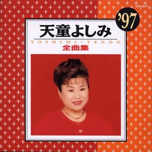 天童よしみ / 全曲集 アーティスト:天童よしみ 天童よしみ / 全曲集'97