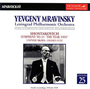 ショスタコーヴィチ:交響曲第11番「1905年」 / ウストヴォーリスカヤ:子供の組曲 ムラヴィンスキー / レニングラードpo. [廃盤]