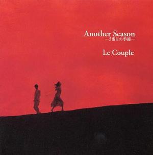 ル・クプル / Another Season~...