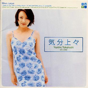 高橋由美子の画像 p1_14