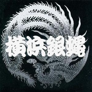 横浜銀蝿の画像 p1_9