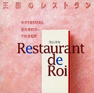 王様のレストランの画像 p1_7