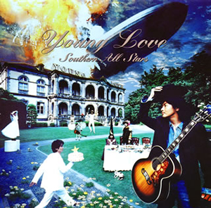 サザンオールスターズ / Young Love