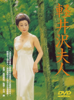 軽井沢夫人 [DVD][廃盤]