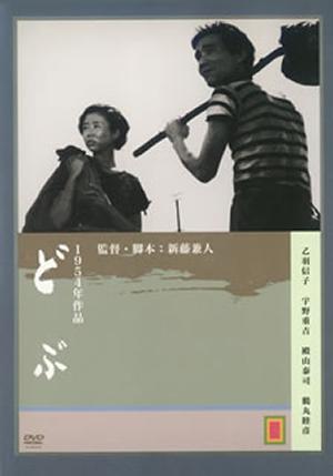 どぶ [DVD] - CDJournal