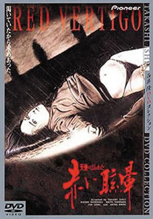 天使のはらわた 赤い眩暈 デラックス版 [DVD]