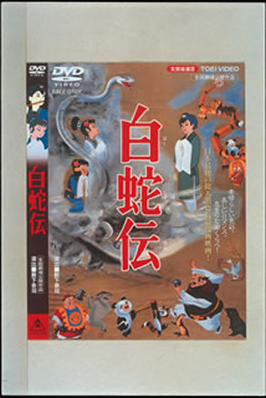 白蛇伝 (1958年の映画)の画像 p1_4