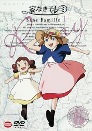 世界名作劇場〜家なき子レミ 1 [DVD]