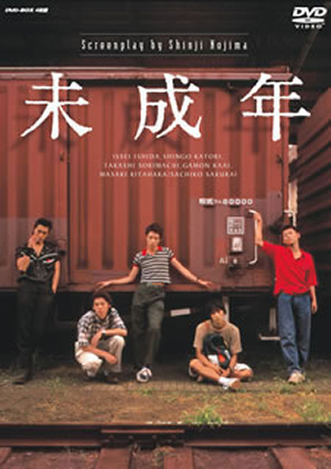 未成年 DVD-BOX〈4枚組〉 [DVD]