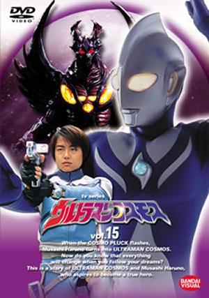ウルトラマンコスモス vol.15 [DVD]