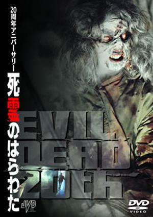 20周年アニバーサリー 死霊のはらわた〈2枚組〉 [DVD]