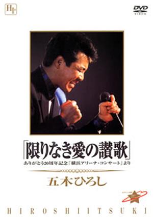 五木ひろし/限りなき愛の讃歌~五木ひろし20周年記念横浜 ...