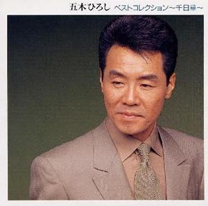 五木ひろしの画像 p1_27