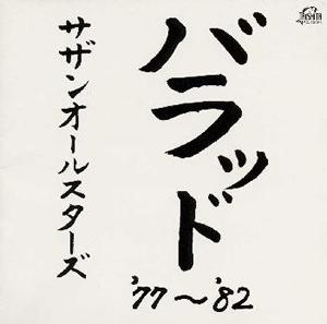 サザンオールスターズ / バラッド '77〜'82 [2CD] [再発]