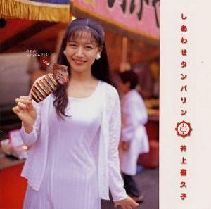 井上喜久子の画像 p1_21