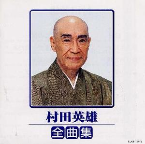 村田英雄 / 全曲集 [廃盤] - CDJ...