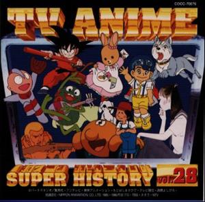 テレビアニメ スーパーヒストリーvol.28~「へーい!ブンブー」から「地上最強のエキスパートチームG.I.ジョー」