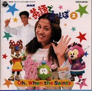 NHK「英語であそぼ」2~Oh、When the Saints せいじゃのこうしん [CD ...