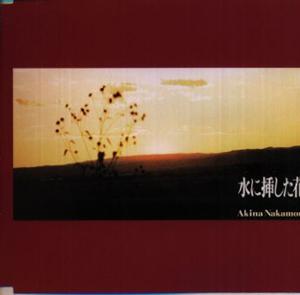 中森明菜 / 水に挿した花 [再発]