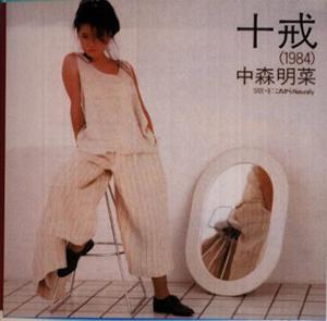 中森明菜 / 十戒(1984) [再発]