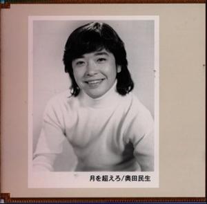 奥田民生の画像 p1_32