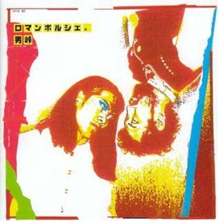 ロマンポルシェ。 / 男峠 / 男峠 [2CD] [廃盤]