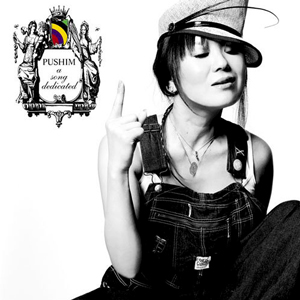 PUSHIM / a song dedicated [再発]