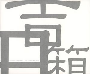 吉田美奈子 / 吉田箱 [限定][出荷終了]