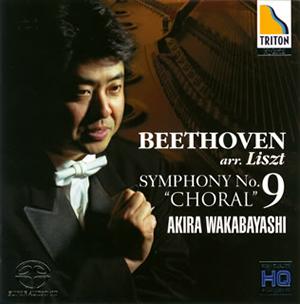 ベートーヴェン / リスト編:交響曲第9番「合唱」 若林顕(P)