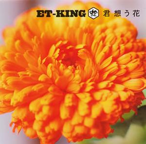 ET KINGの画像 p1_6