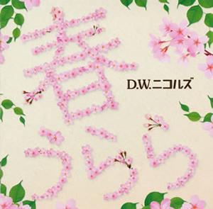 D.W.ニコルズ / 春うらら