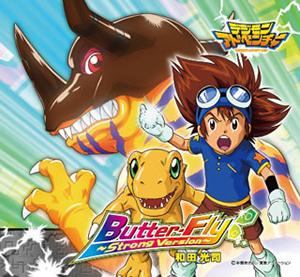 和田光司 / 「デジモンアドベンチャー」〜Butter-Fly〜Strong Version〜