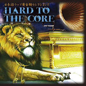 D.L a.k.a DEV LARGE / HARD TO THE CORE version 1 compiled by D.L a.k.a DEV LARGE