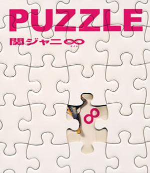 関ジャニ∞(エイト) / PUZZLE [2CD]