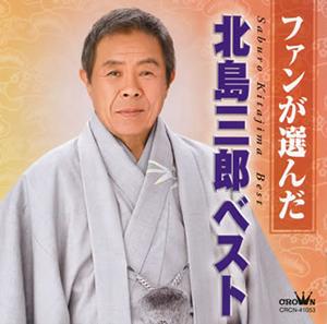 北島三郎の画像 p1_1