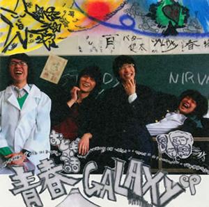 おとぎ話 / 青春GALAXY ep
