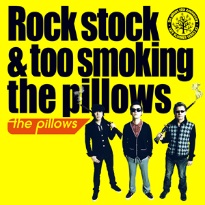 ザ・ピロウズ / Rock stock&too smoking the pillows [CD+DVD] [限定]