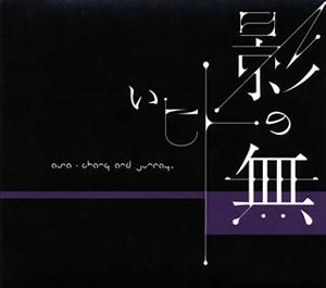 ASA-CHANG&巡礼 / 影の無いヒト [紙ジャケット仕様]