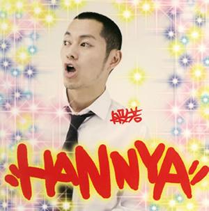 般若 / HANNYA