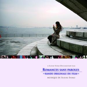 鈴木祥子 / romances sans paroles〜bande originale du film〜 [廃盤]