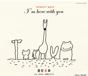 遊佐未森 / I'm here with you [CD+DVD] [限定]